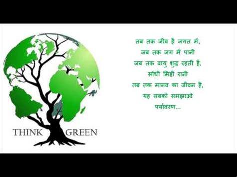 Short essay on green grocer
